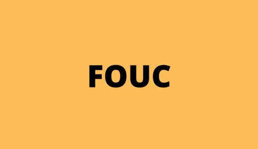 FOUC対策:ページ読み込み際に一瞬表示が崩れるのを防ぐ方法
