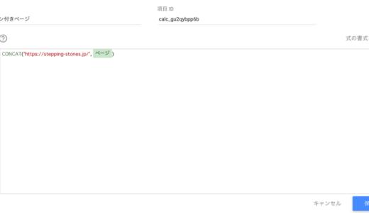 データポータル関数(CONCAT)を使ってリンクを作成してみました。