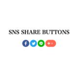 AddThisを使ってSNS共有ボタンを作る方法